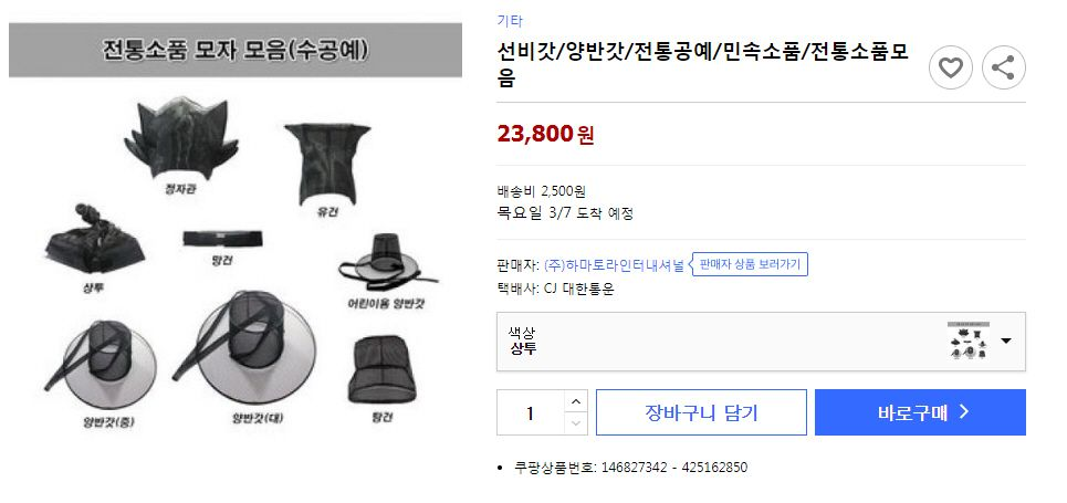 Korean hats for decoration