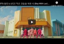 BTS 방탄소년단 Persona