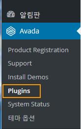 Avada プラグインのインストール