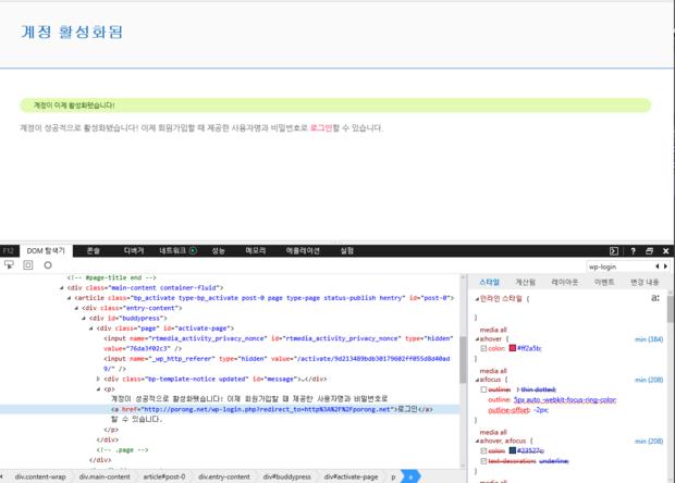 워드프레스에서 HTML 수정하기