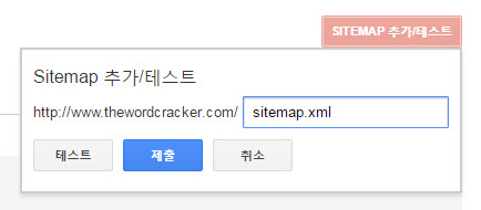 Google Webmaster Tool sitemap submission