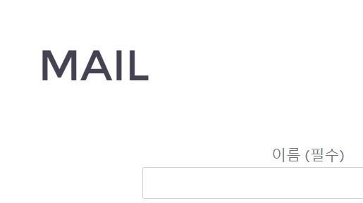 WordPress Mail表示