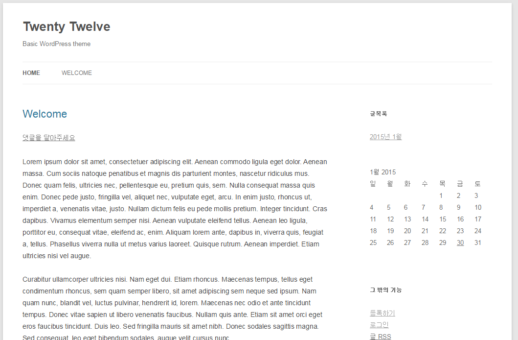 No2 TwentyTwelve Basic screen  -  Twenty Twelveテーマを利用した簡単な WordPress テーマの変更(カスタマイズ) - ウィジェットや検索ボックスを追加