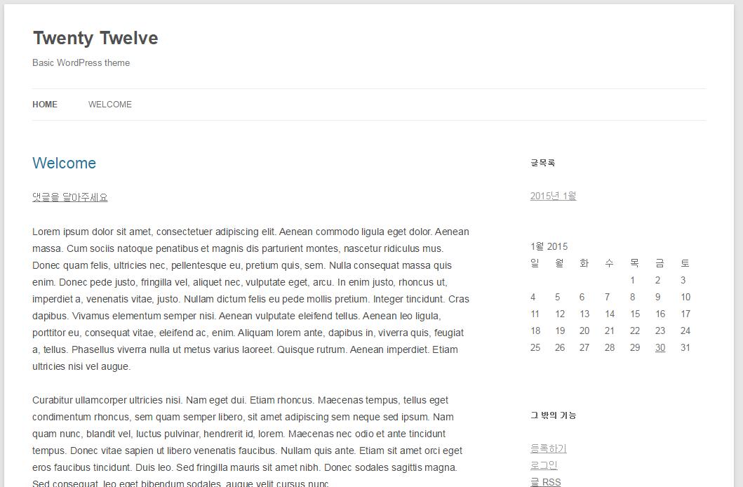 Twenty Twelve 테마를 이용한 간단한 워드프레스 테마 수정(커스터마이징) – 위젯 및 검색 상자 추가