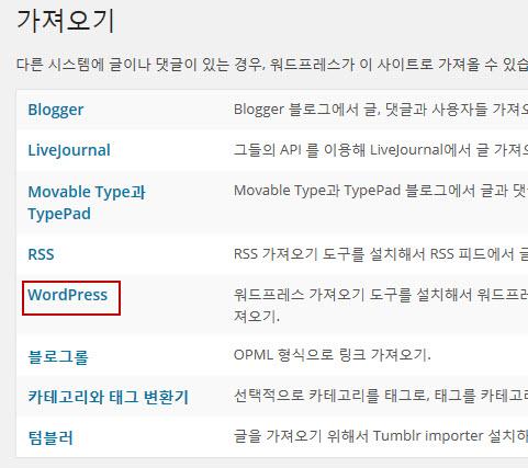 도구 가져오기 WordPress