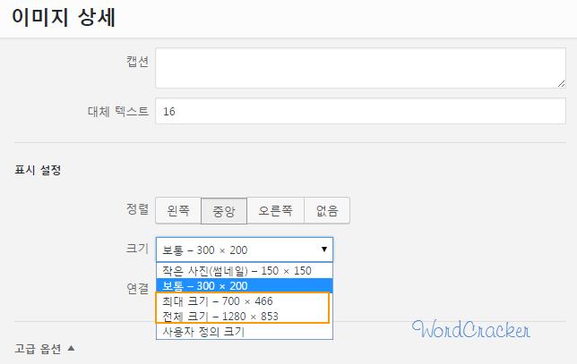 Adjust Image Size in WordPress