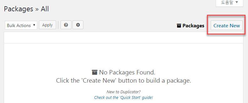 워드프레스 Duplicator 플러그인 - 패키지 새로 만들기