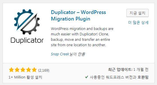 워드프레스 사이트 이전 플러그인 Duplicator 설치