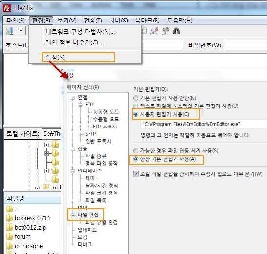 FileZilla-Editor-Change  - ファイルBugzillaの使用