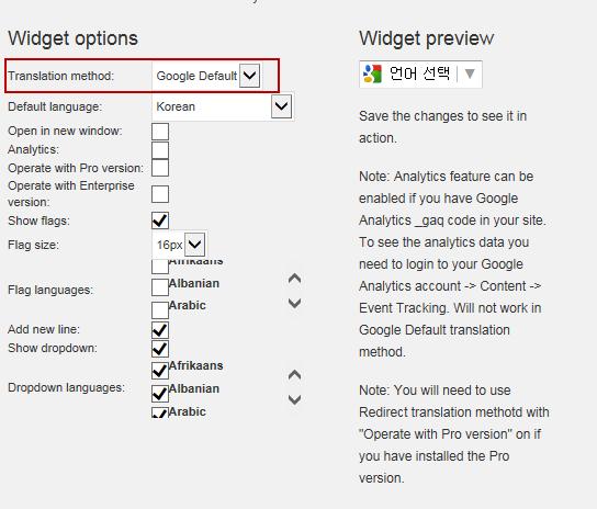 GTranslate settings - 워드프레스에 구글 번역기를 달자