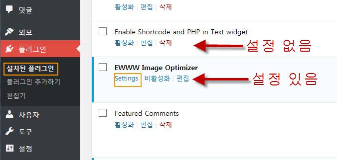 Plugin Settings - 플러그인 설정 페이지