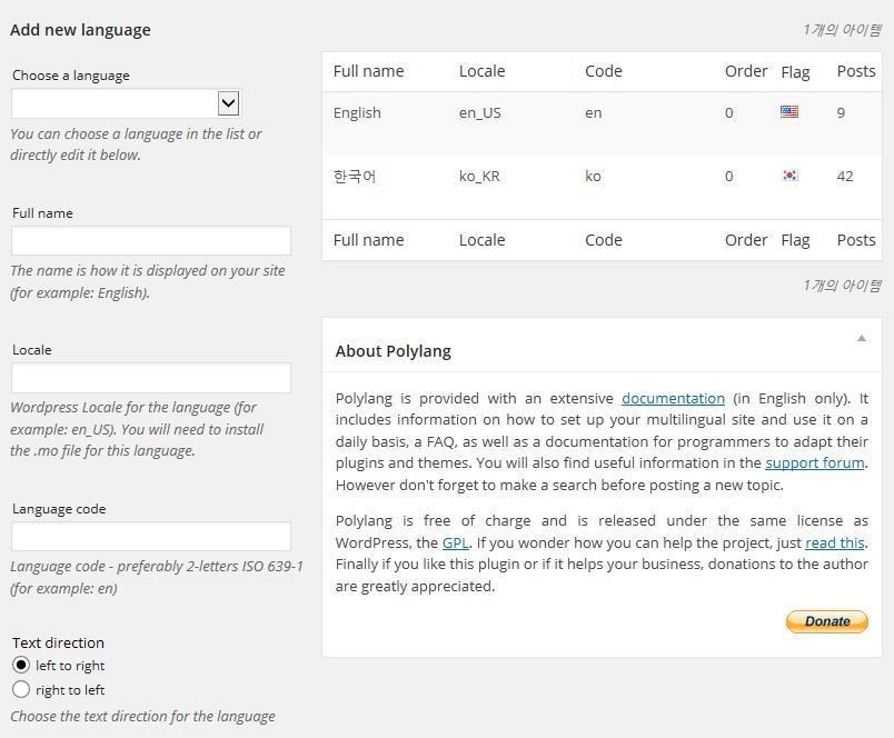 워드프레스를 다국어 사이트로 바꾸자(Polylang)