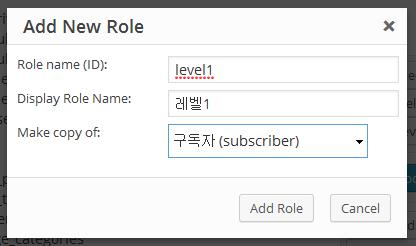 User Role Editor - 사용자 역할(회원 등급) 이해/새로운 회원 등급 추가하기 (워드프레스)