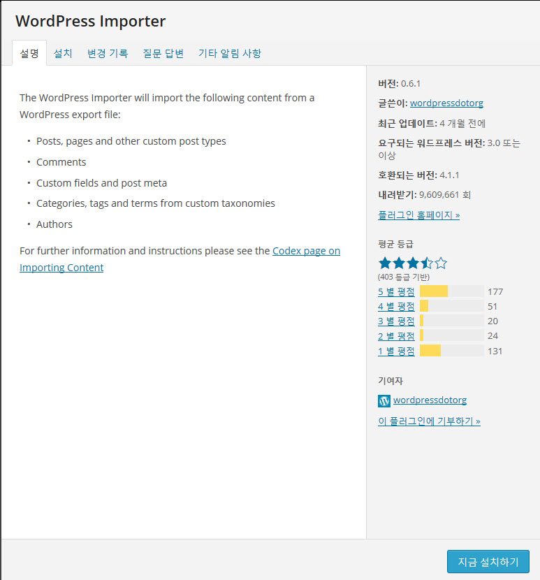 WordPress Importer 설치 화면