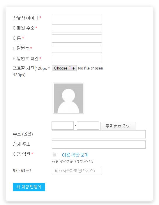 회원 등록 플러그인 – Front-end Membership Modules