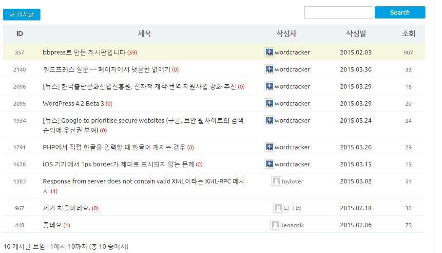 워드프레스 bbPress 포럼을 한국식 게시판 형태로 바꾸기