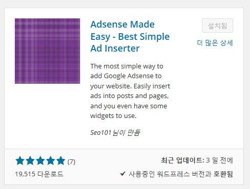 Adsense Made Easy
