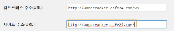 Change site URL in wordpress