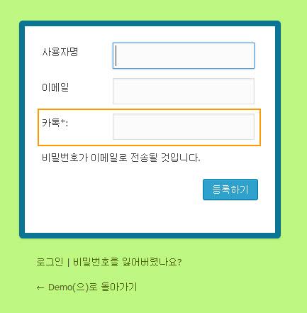 Final customized wp registration form Korean