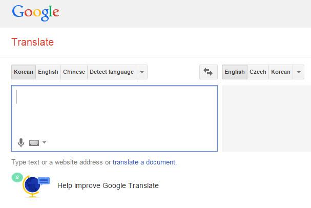 구글 번역기의 번역 정확도를 높이는 방법