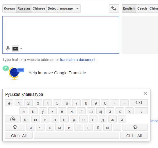 Googleの翻訳を使用して、外国語(中国語/キリル文字など)の文字を入力する3