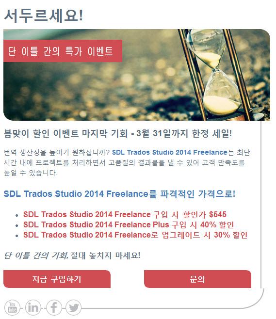 Trados discount - SDL Trados Studio 2014 Freelance 봄맞이 할인 행사