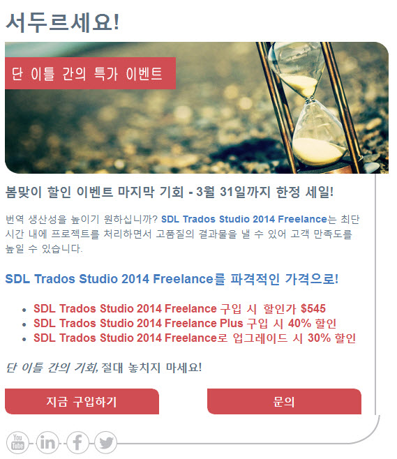 SDL Trados Studio 2014 Freelance 봄맞이 할인 행사