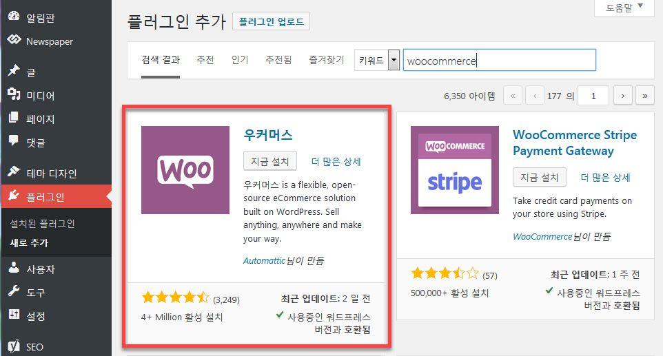 WordPress WooCommerce プラグイン