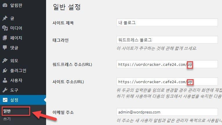 WordPress site url compressor - 워드프레스 주소 변경으로 사이트에 접속하지 못하는 문제 해결