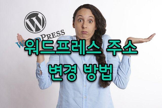 WordPress アドレスの変更方法