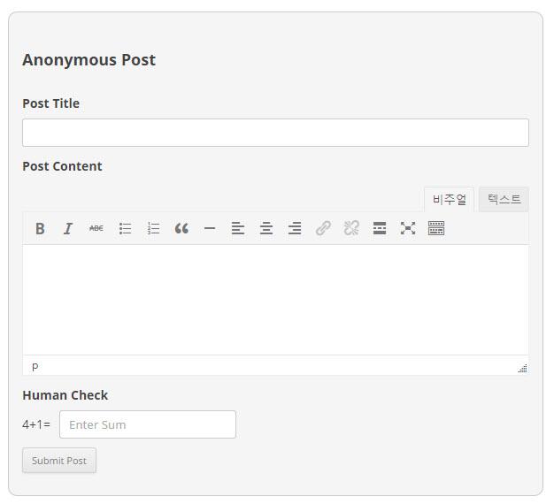AccessPress Anonymous Post Writing screen in wordpress - 워드프레스에서 회원/게스트가 블로그 글 포스팅하도록 하는 방법