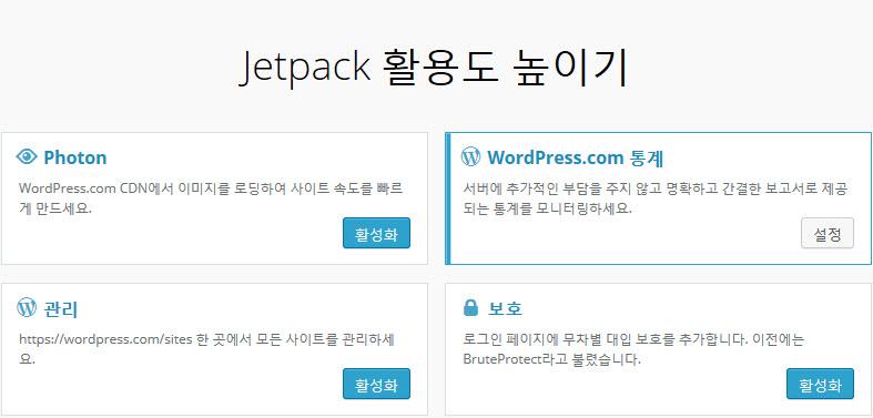 Jetpack 댓글이 제대로 작동하지 않는 경우