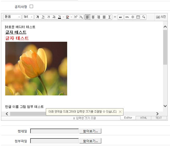 [네이버 스마트에디터] PhotoUploader for Kboard – 업데이트