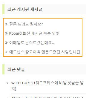 사이드바 또는 프런트 페이지에 Kboard의 최신 게시글 목록 표시하기(워드프레스)