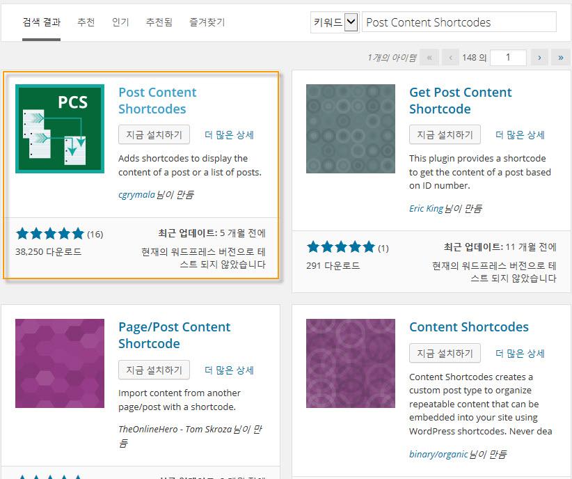 WordPressの特定の文の内容や文章のリストを表示する4