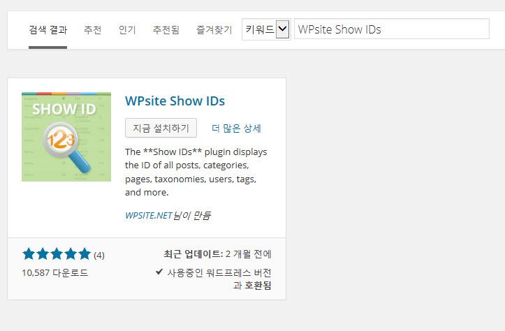 WPsite Show IDs plugin