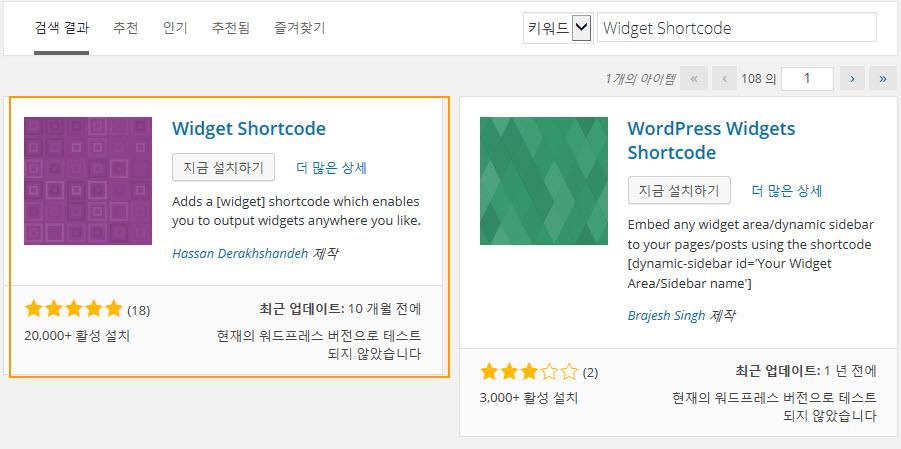 Widget Shortcode in wordpress