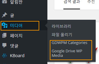 Google Drive WP Media menu