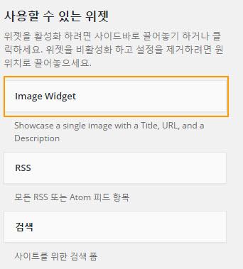 Image Widget in Widget area in WordPress 워드프레스 이미지 위젯