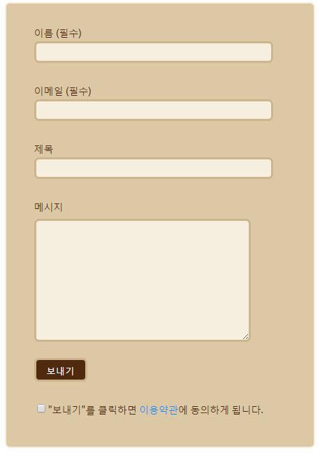 [워드프레스] 문의 양식 플러그인 Contact Form 7