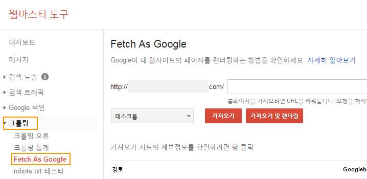 Fetch As Google - 구글 검색이 잘 되지 않을 경우...