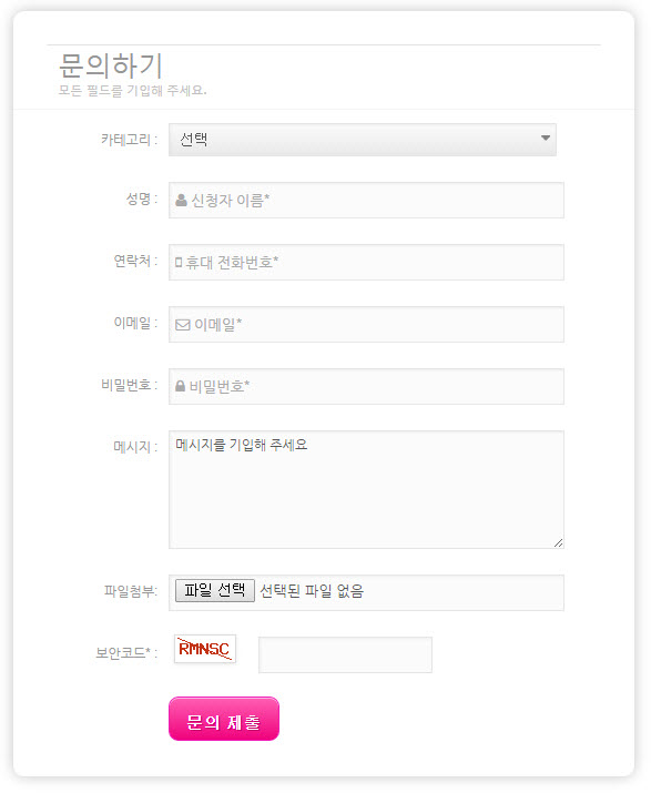contact form using Kboard