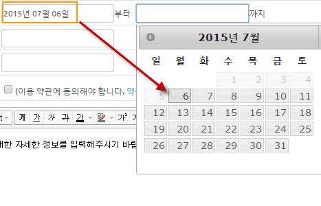 날짜선택기(datepicker)에서 두 번째 날짜가 첫 번째 날짜 이후에 선택되도록 하기