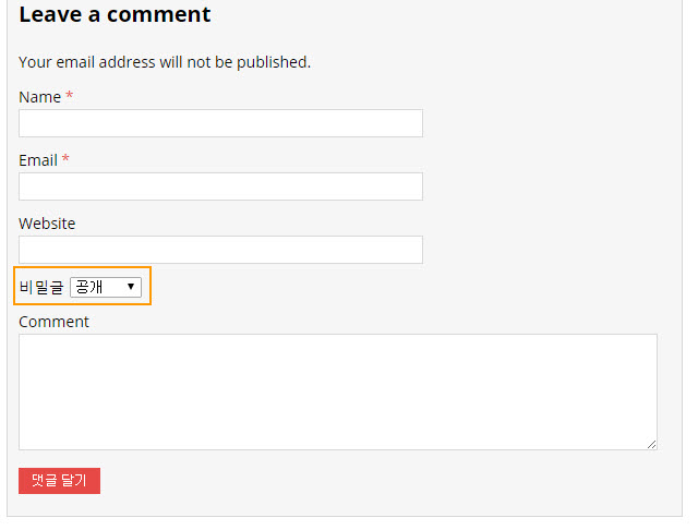 Adding a private field in WordPress 注釈