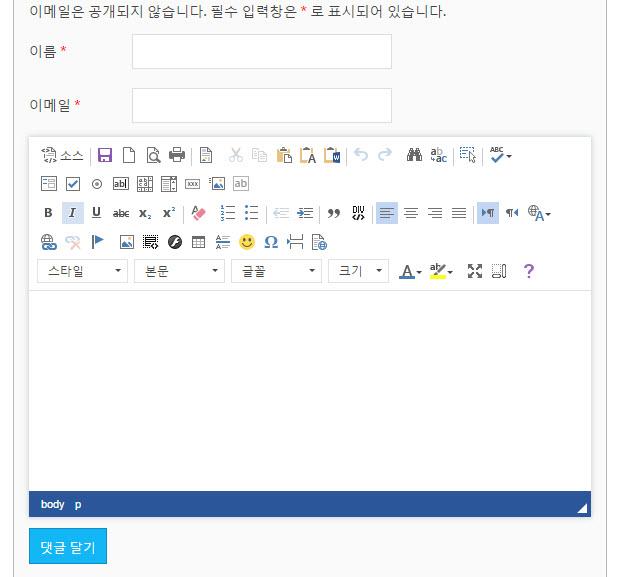 CKeditor를 워드프레스 댓글 편집기로 사용하기
