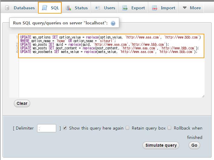 phpMyAdmin을 통해 워드프레스 문자열 일괄 변경