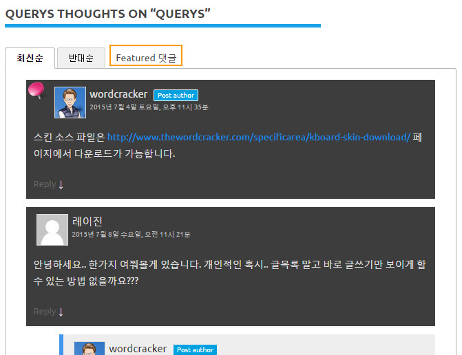 Featured Comments in WordPress