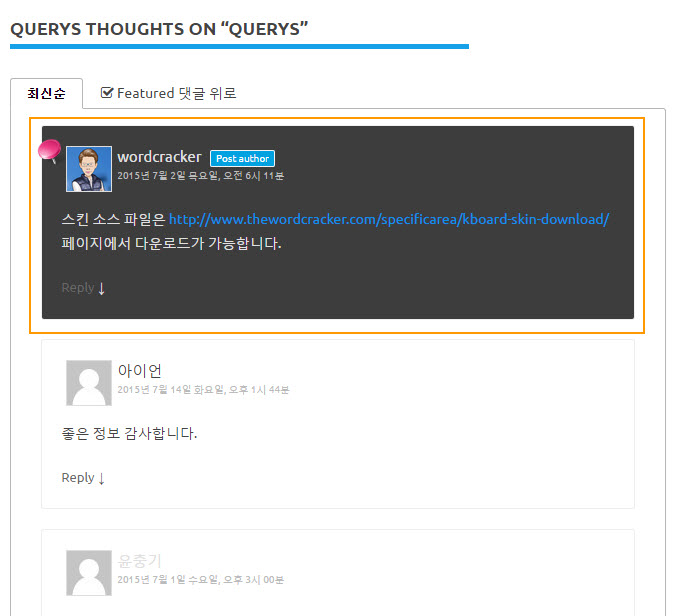 Featured comments using jQuery in WordPress