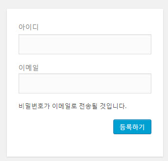 How to change Username to ID in WordPress Registration Form or Login Form - 워드프레스 사용자명을 아이디로 바꾸기