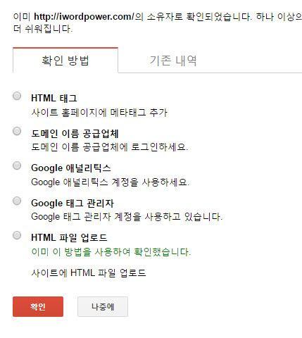Registration options - google
